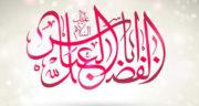 پیامک به مناسبت تولد حضرت ابوالفضل ، پیام تبریک به مناسبت ولادت حضرت عباس