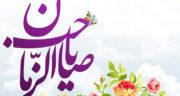 متن اداری تبریک اعیاد شعبانیه ، متن و پیام رسمی تبریک اعیاد شعبانیه