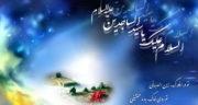 تبریک رسمی ولادت امام سجاد ، دلنوشته و شعر کوتاه درباره امام سجاد
