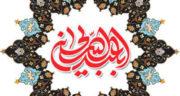 پیامک در مورد ولادت امام حسین ، و حضرت ابوالفضل + پیام تولد امام حسین
