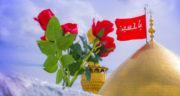پیامک برای ولادت امام حسین ، پیامک زیبا برای تبریک ولادت و تولد امام حسین