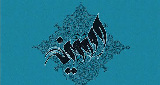 پیامک تبریک روز ولادت امام حسین ، متن تبریک روز پاسدار و تولد امام حسین