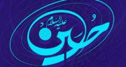 اس ام اس تبریک ولادت امام حسین ، علیه السلام و روز پاسدار