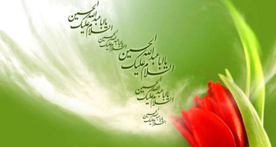 عکس و متن ولادت امام حسین ، تبریک تولد امام حسین + عکس تولد حسین جان