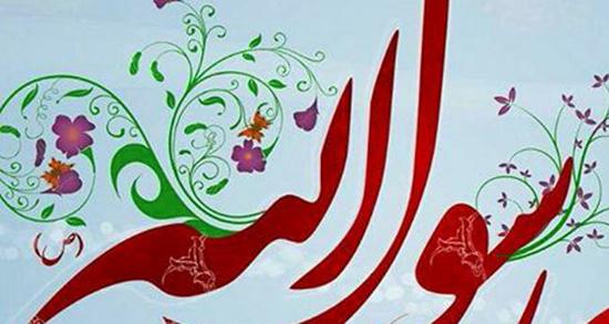 شعر درباره روز مبعث پیامبر ، روز عید مبعث + شعر کودکانه درباره عید مبعث