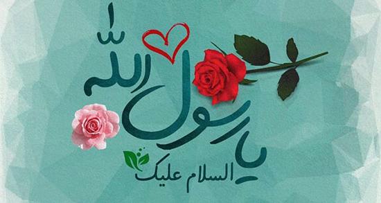 شعر در مورد مبعث ، حضرت محمد و پیامبر اکرم و حضرت رسول کوتاه و کودکانه