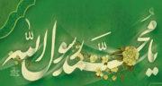 شعر مبعث حضرت رسول ، اکرم + شعر درباره حضرت محمد کودکانه و عید مبعث