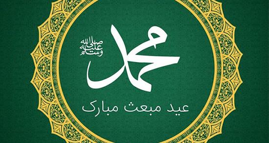 شعر در مورد مبعث حضرت محمد کودکانه ، شعر صلوات بر محمد کودکانه