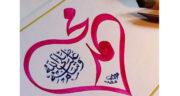 اشعار مبعث پیامبر سازگار ، شعر کوتاه درباره حضرت محمد (ص) و عید مبعث