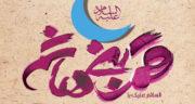 شعر میلاد حضرت ابوالفضل ، العباس علیه السلام + شعر میلاد حضرت عباس ع
