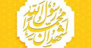 اشعار و سرود عید مبعث ، متن مولودی عید مبعث با سبک + سرود برای روز مبعث