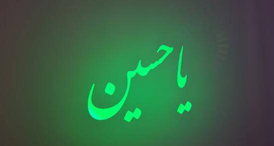 متن اشعار میلاد امام حسین ، تولد امام حسین علیه السلام کریمی با سبک
