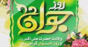 اشعار ولادت حضرت علی اکبر ، علیه السلام لطیفیان و سهیل عرب