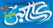 شعر ولادت حضرت علی اکبر سهیل عرب ، دوبیتی حضرت علی اکبر