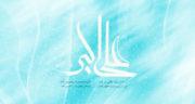 شعر ولادت حضرت علی اکبر سازگار ، اشعار تولد و میلاد حضرت علی اکبر از سازگار