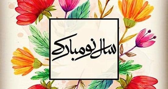 شعر در مورد عید نوروز از سعدی ، شعری از سعدی در مورد عید نوروز