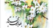 شعر در مورد سال نو مبارک ، شعر سال نو سهراب سپهری + شعر عید نوروز مبارک