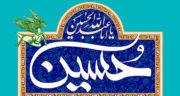 شعر در مورد تولد امام حسین ، علیه السلام کوتاه و کودکانه و روز پاسدار
