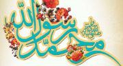 شعر درباره مبعث ، حضرت رسول محمد (ص) و پیامبر اکرم + رباعیات مبعث