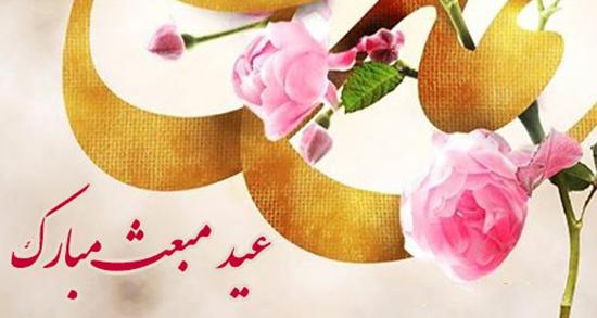 شعر در مورد مبعث حضرت محمد ، (ص) کودکانه + شعر کودکانه درباره عید مبعث