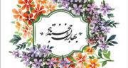 شعر در مورد سال نو ، مبارک + شعر زیبا در مورد تبریک تحویل سال نو