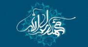 شعر در مورد عید مبعث پیامبر ، شعر کوتاه درباره حضرت محمد + رباعی مبعث پیامبر