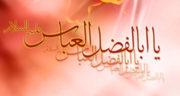 شعر ولادت حضرت ابوالفضل کودکانه ، شعر وفای به عهد حضرت عباس