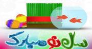 شعر برای عید نوروز از حافظ ، شعر عید نوروز مبارک محلی و کوتاه