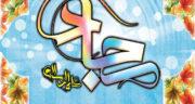 شعر ولادت امام سجاد سازگار ، اشعار تولد و میلاد امام سجاد سازگار