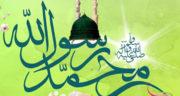 شعر تبریک مبعث ، حضرت رسول اکرم و پیامبر + شعر برای تبریک مبعث پیامبر