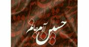 شعر دوبیتی میلاد امام حسین ، رباعی صلواتی و دوبیتی مدح امام حسین