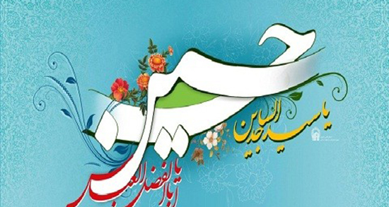 شعر ولادت امام حسین ، و حضرت عباس + اشعار میلاد امام حسین کودکانه