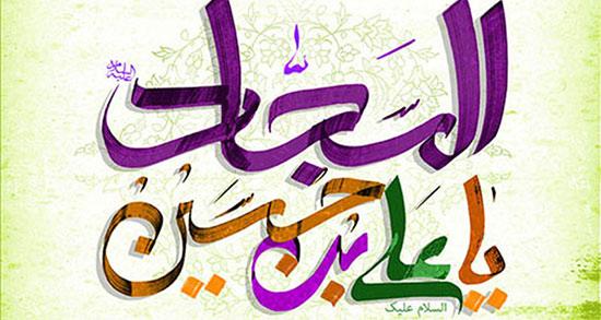 شعر میلاد حضرت امام سجاد ، متن ادبی درباره امام سجاد + سرودتولدامام سجاد