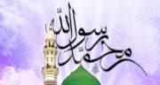 شعر مبعث حضرت محمد ، شعر کوتاه و نو درباره حضرت محمد (ص) و عید مبعث