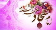 متن شعر میلاد امام سجاد ع ، دوبیتی و شعر درباره ی امام سجاد علیه السلام