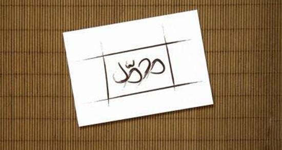 پیامک عید مبعث پیامبر ، رسول اکرم و حضرت محمد جدید + پیام تبریک عید مبعث