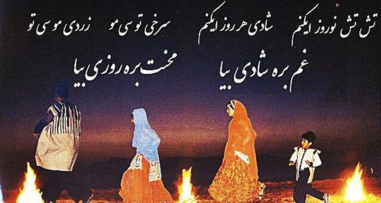 جملات زیبا به مناسبت چهارشنبه سوری ، متن زیبای چهارشنبه سوری غمگین