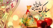 شعر کوتاه درباره ی عید نوروز ، از حافظ + شعر عید نوروز برای پیش دبستانی