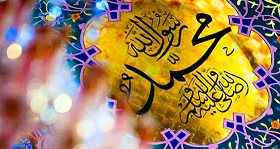 اس ام اس در مورد عید مبعث ، متن درباره تبریک عید مبعث پیامبر + دلنوشته عید مبعث