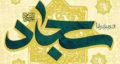 اس ام اس ولادت امام سجاد ، امام زین العابدین + عکس تولد و ولادت امام سجاد