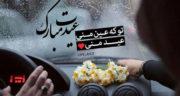 اس ام اس تبریک پیشاپیش عید نوروز ، اس ام اس رسمی و عاشقانه تبریک عید نوروز