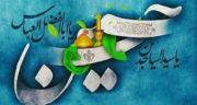 پیامک تبریک اعیاد شعبانیه ، جدید + اس ام اس و متن تبریک اعیاد شعبانیه