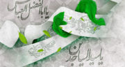 پیامک تبریک میلاد حضرت عباس ، متن تبریک تولد و ولادت حضرت عباس