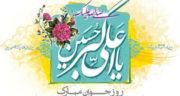 اس ام اس تبریک میلاد حضرت علی اکبر ، تولد و ولادت حضرت علی اکبر