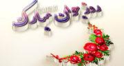 اس ام اس تبریک روز جوان ، عاشقانه + اس ام اس رسمی برای تبریک روز جوان