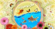 اس ام اس تبریک سال نو به انگلیسی ، تبریک سال نو ایرانی به انگلیسی