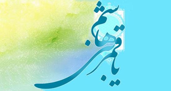 اس ام اس میلاد حضرت ابوالفضل ، تبریک تولد حضرت عباس علیه السلام