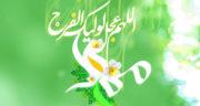 متن اس ام اس اعیاد شعبانیه ، متن تبریک و زیبا برای اعیاد شعبانیه