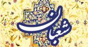 متن در خصوص اعیاد شعبانیه ، متن شعر کوتاه و ادبی در مورد اعیاد شعبانیه