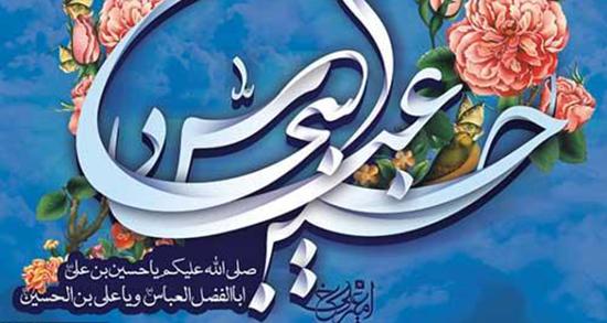 متن درباره اعیاد شعبانیه ، شعر و متن زیبا در مورد اعیاد شعبانیه